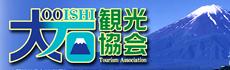 Oishi tourist association